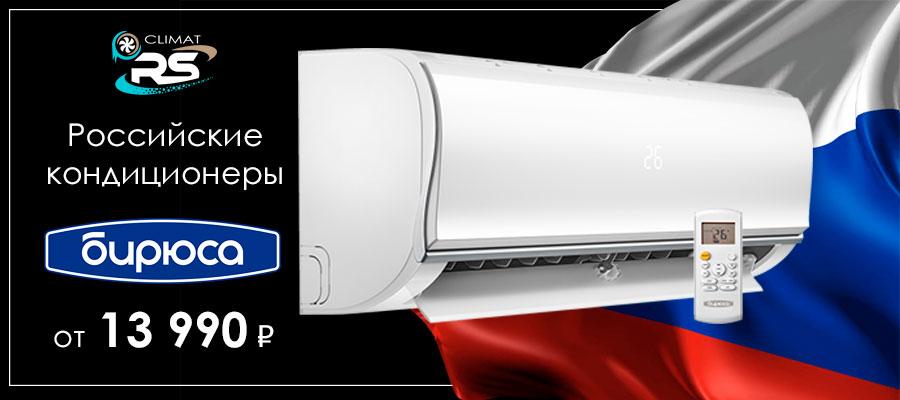 Российские кондиционеры Бирюса