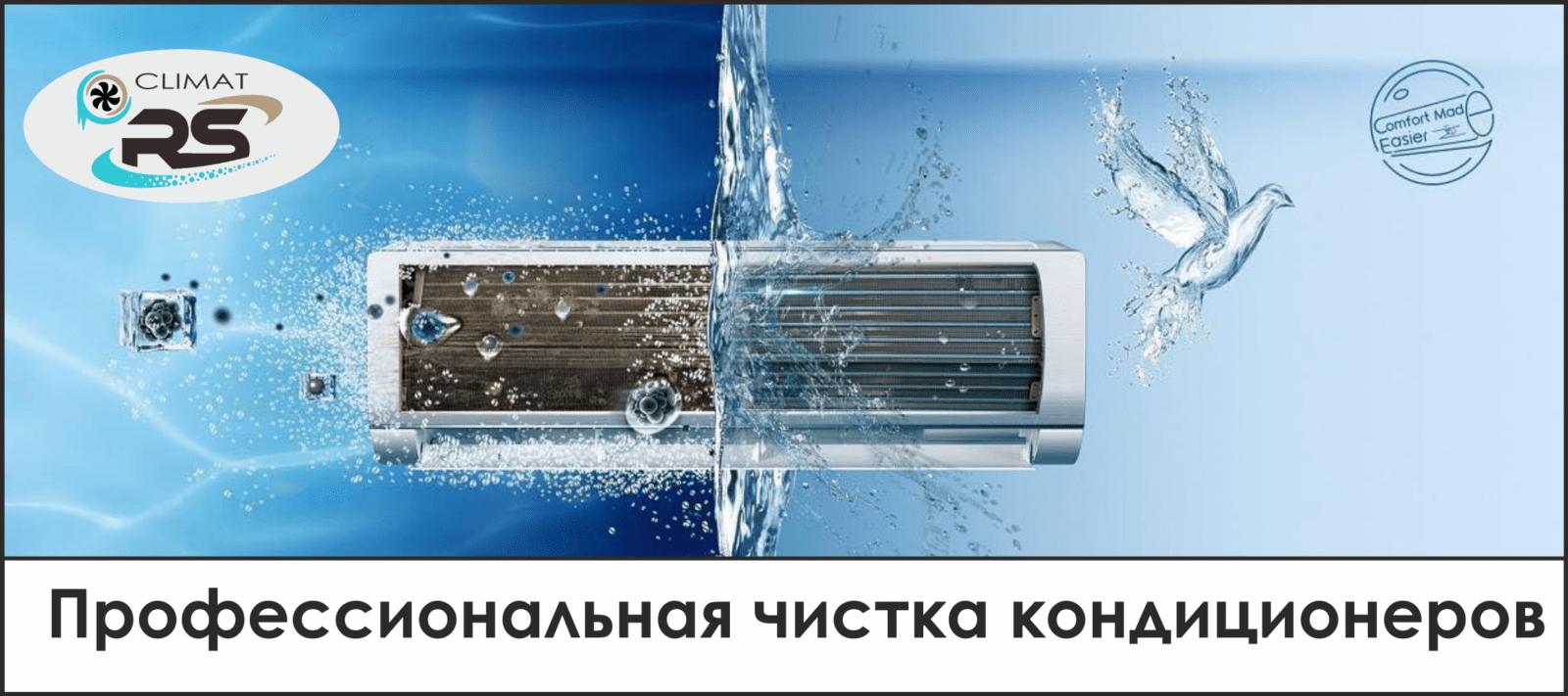 Чистка и обслуживание кондиционерjв ClimatRS